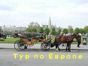 Europe tur