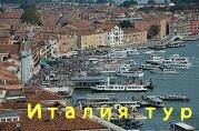 Italia Venezia Tur